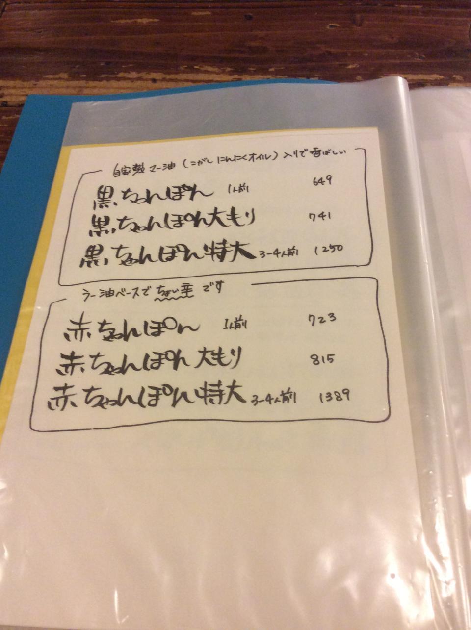 ちゃんぽん食堂 よかばってん(メニュー)