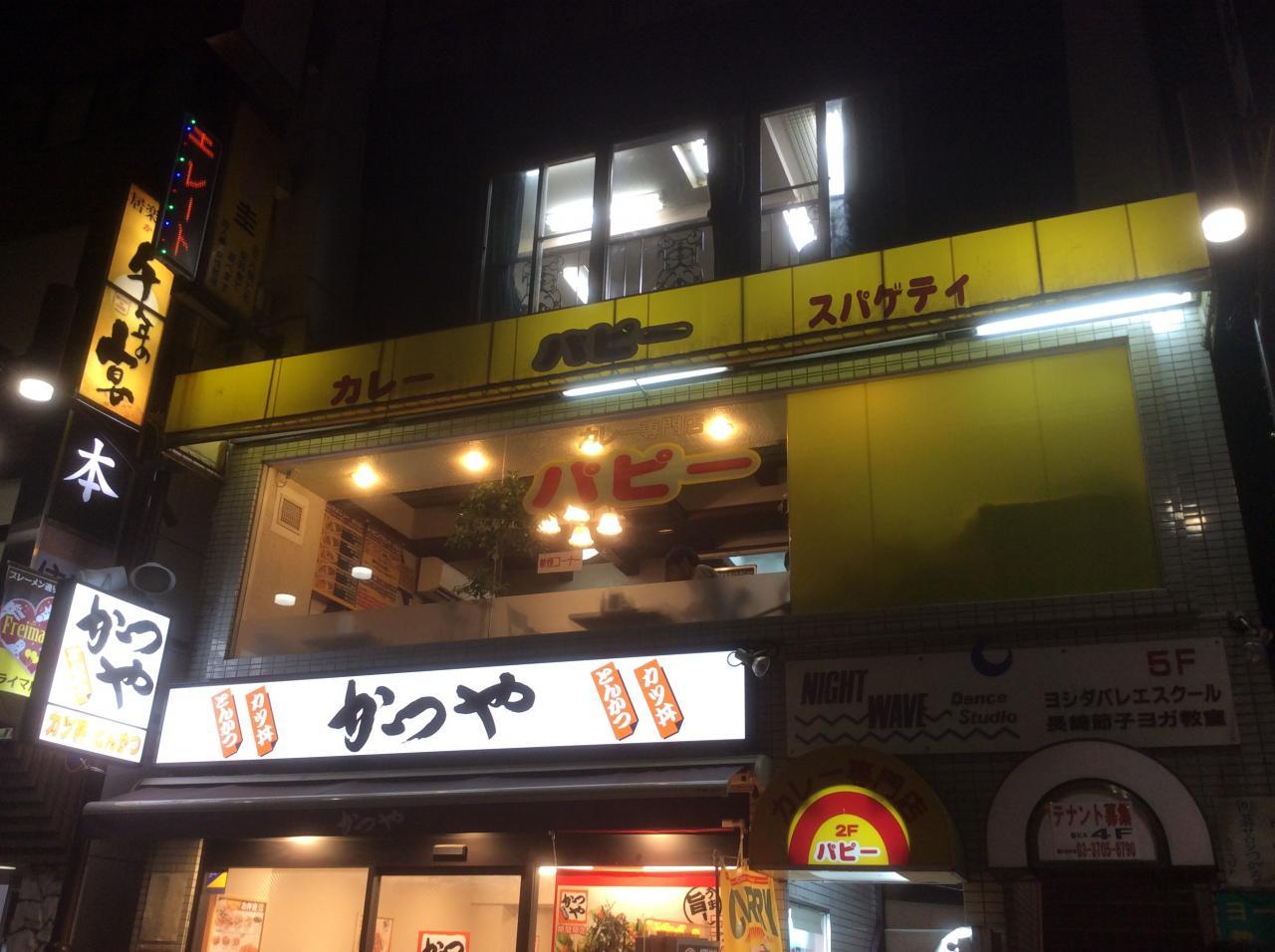カレー専門店パピー元住吉(店舗外観)