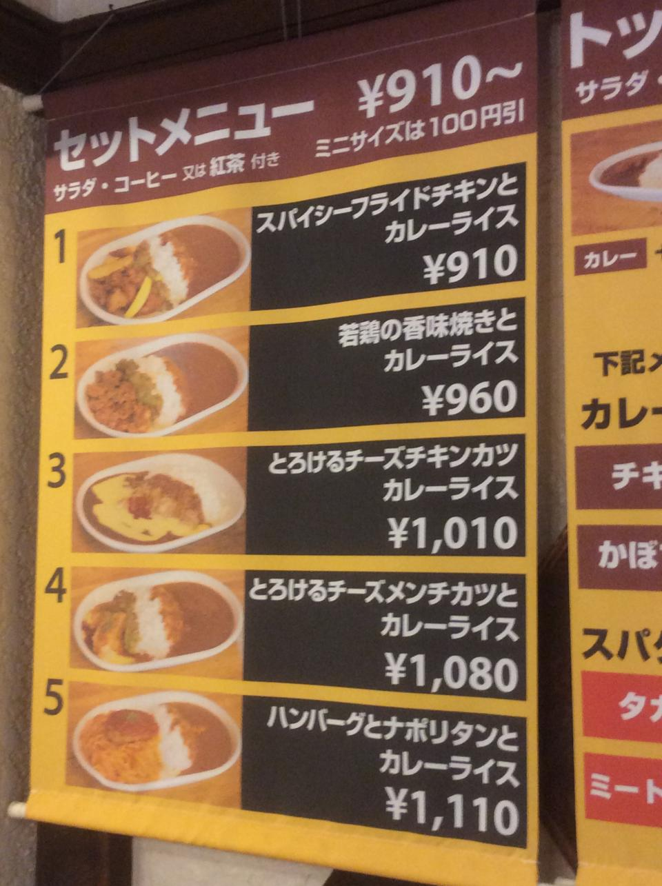 カレー専門店パピー元住吉(メニュー)