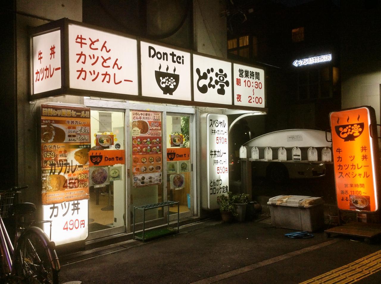 どん亭高津店(店舗外観)