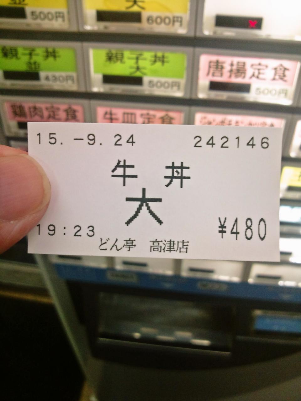 どん亭高津店(終了)