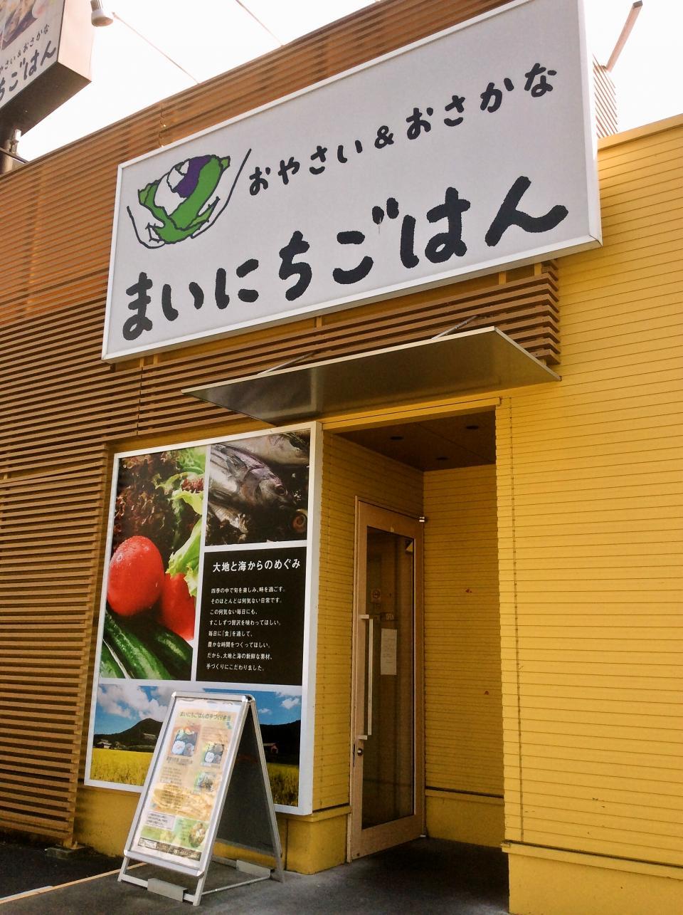 まいにちごはん横浜上白根店(店舗外観)