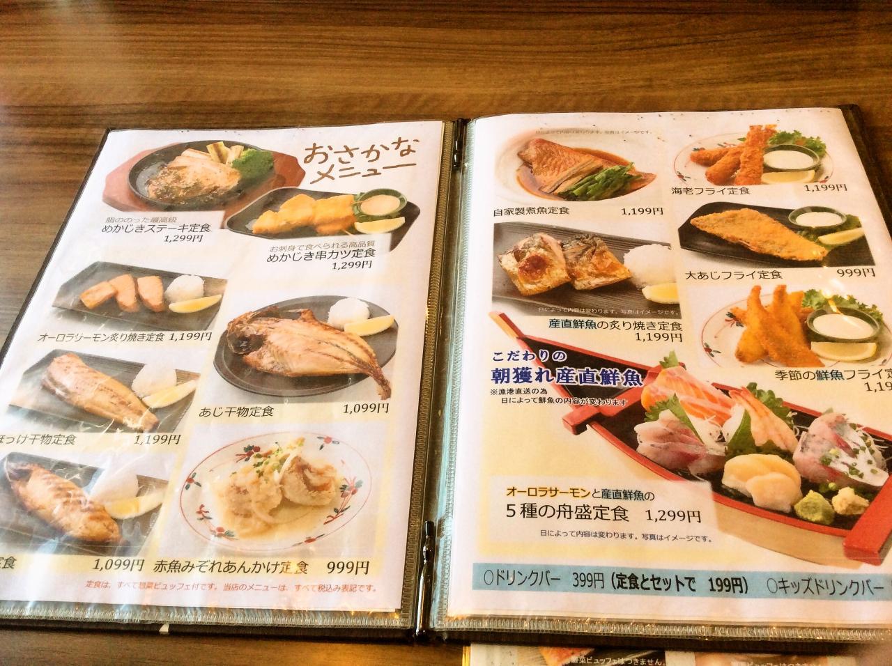 まいにちごはん横浜上白根店(メニュー)