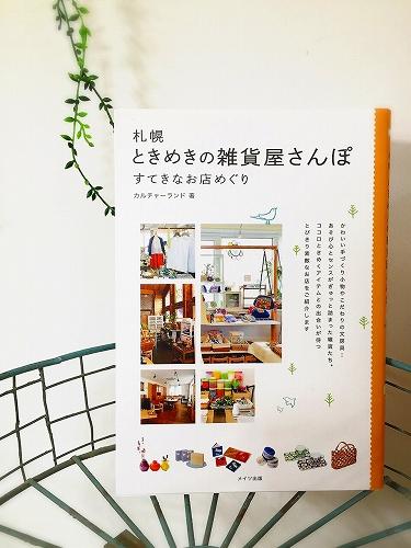 札幌 ときめきの雑貨屋さんぽ * すてきなお店めぐり