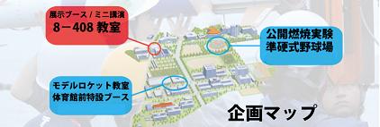 建学祭地図