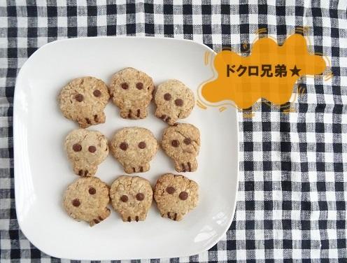ドクロクッキー