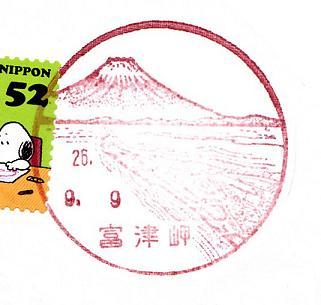 26.9.9富津岬