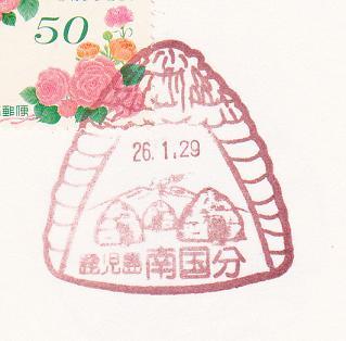 26.1.29鹿児島南国分