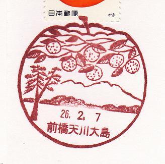 26.2.7前橋天川大島