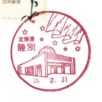 26.2.21北海道陸別