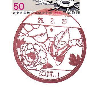 26.2.25須賀川