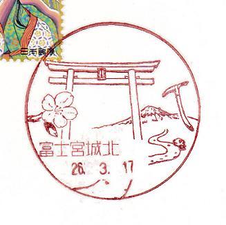26.3.17富士宮城北