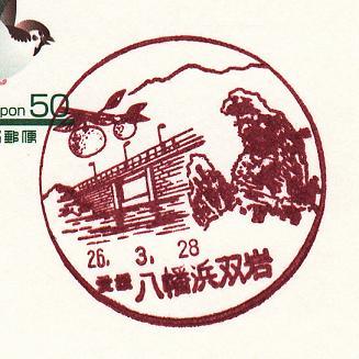 26.3.28愛媛八幡浜双岩