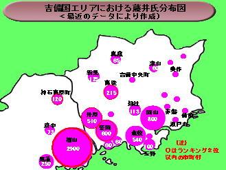 109話藤井氏分布図