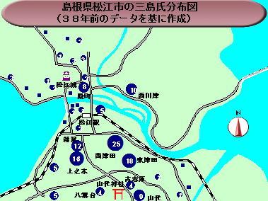 110話松江市の三島氏分布図(上)