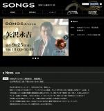 NHK2015-0925SONGS