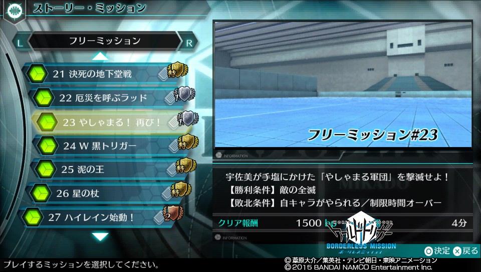 ワールドトリガー ボーダレスミッション_1 (7)