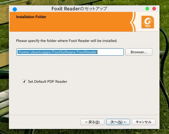 Foxit Reader Ubuntu インストール セットアップ