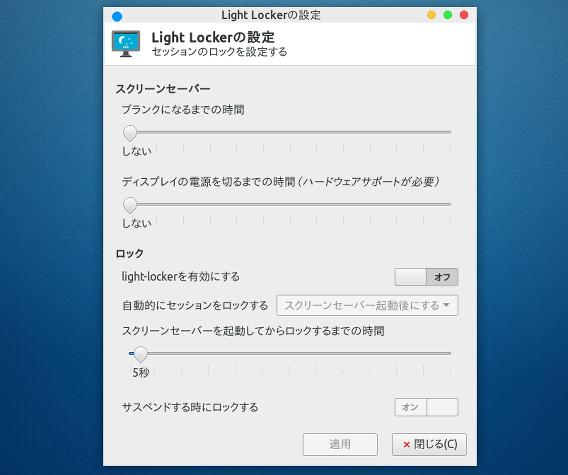Light Locker Settings Ubuntu Xfce 画面をオフにしない