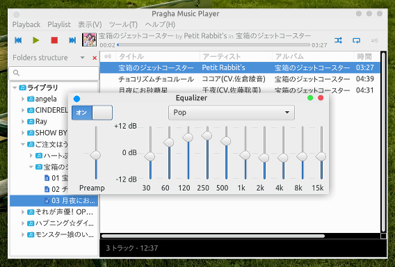 Pragha Music Player 1.3.3 Ubuntu 音楽プレイヤー