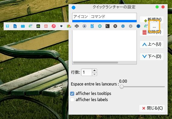 Quicklauncher Xfce4 パネル ランチャーアイコンの追加