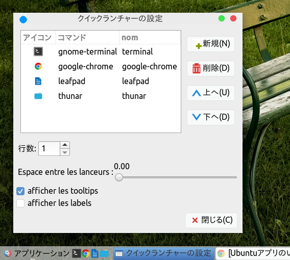 Quicklauncher Xfce4 パネル アイコン ランチャー