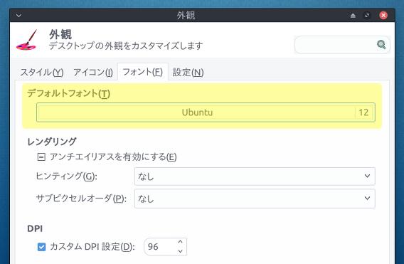 Ubuntu 15.04 Xfce 4.12 設定マネージャー デフォルトのフォント