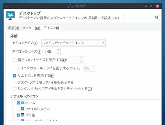 Ubuntu 15.04 Xfce 4.12 設定マネージャー デスクトップアイコン