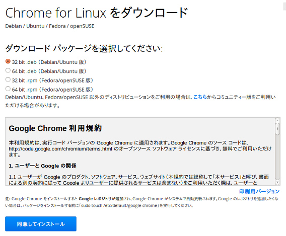 Ubuntu 15.10 Google Chrome インストール