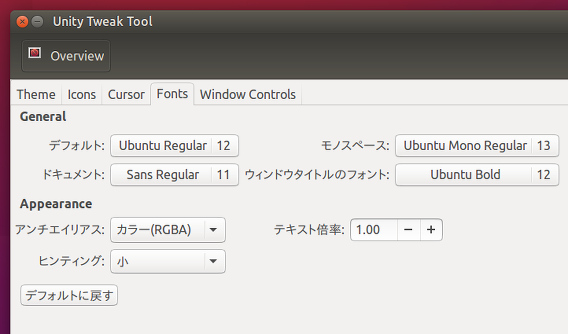 Ubuntu 15.10 Unity Tweak Tool フォントの変更