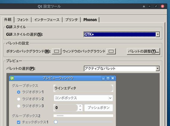 Xfce 4.12 Ubuntu 15.04 Qt4設定ツール qt4-qtconfig