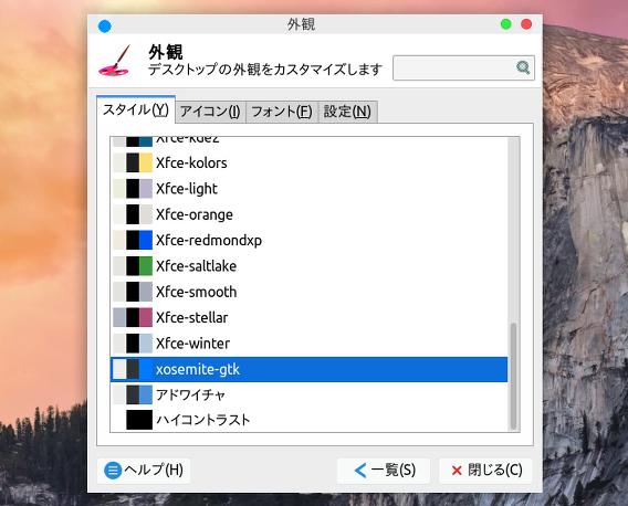Xosemite Ubuntu Xfce テーマの適用 外観