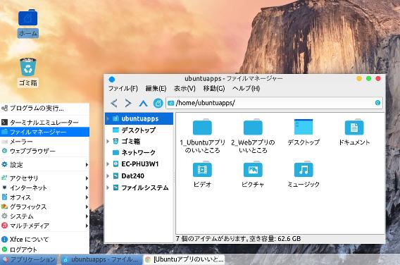 Xosemite Ubuntu Xfce テーマ
