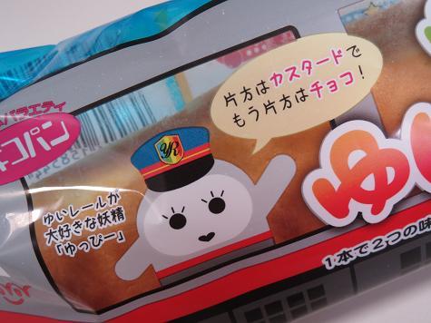 オキコ(株) ゆっぴーのゆいレールぱん 003