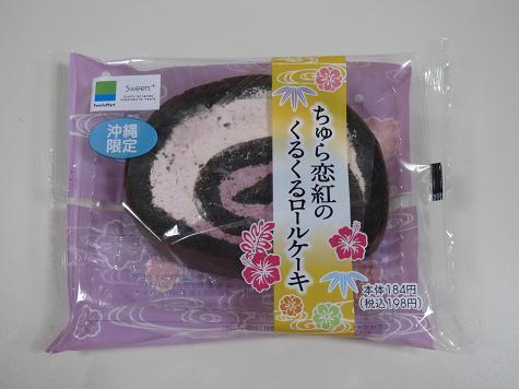ファミリーマート ちゅら恋紅のくるくるロールケーキ 001