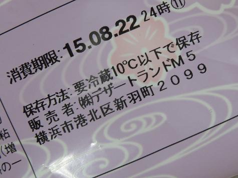 ファミリーマート ちゅら恋紅のくるくるロールケーキ 003