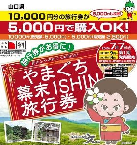yamaguchi_00.jpg