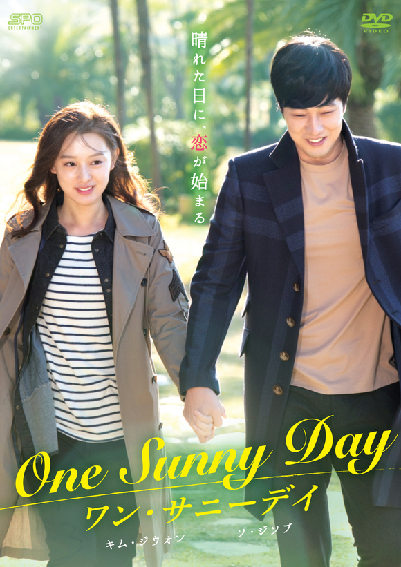 OneSunnyDay