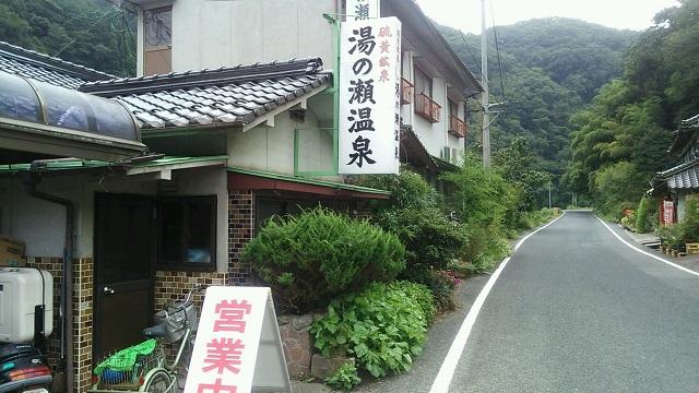 150819 湯の瀬温泉① ブログ用