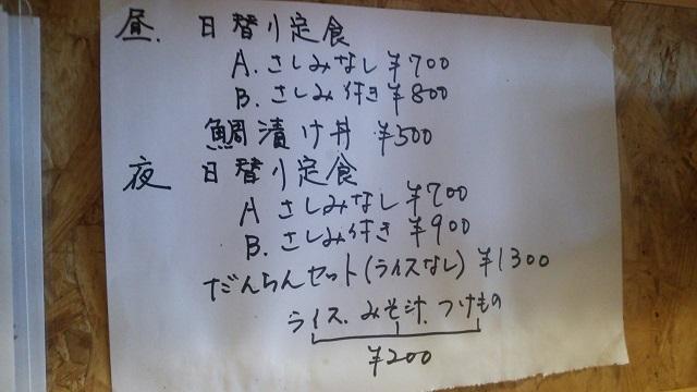 150917 食いじまん だんらん② ブログ用