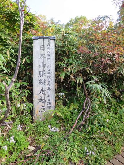 八甲田山_04