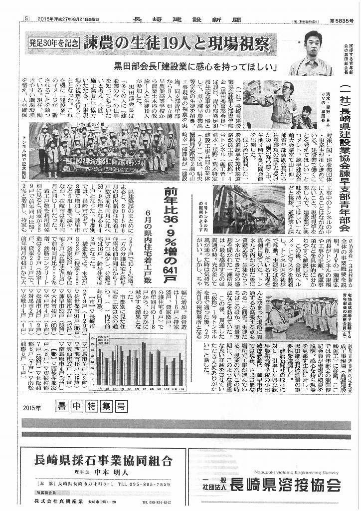 20150821建設新聞