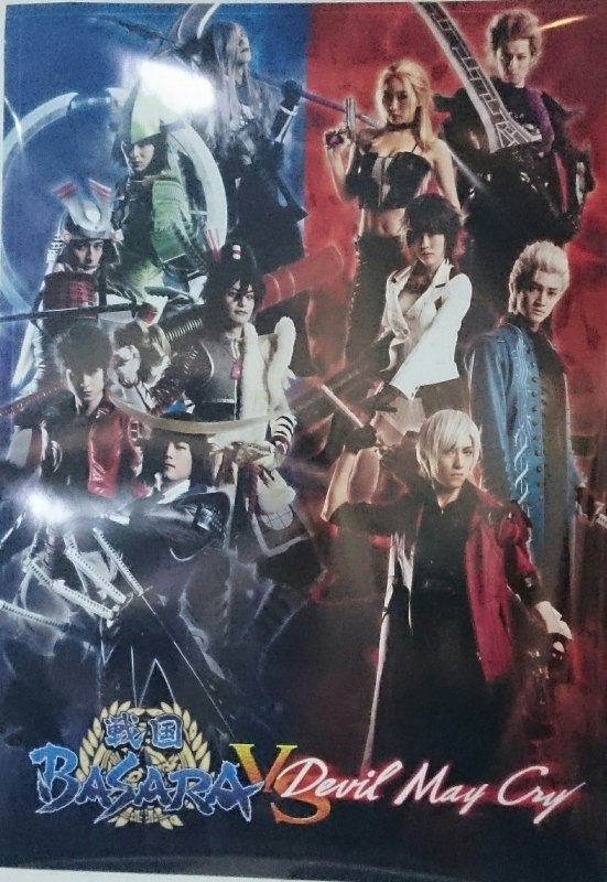 戦国BASARA VS Devil May Cry