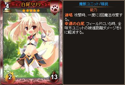 白尾リリリ☆5