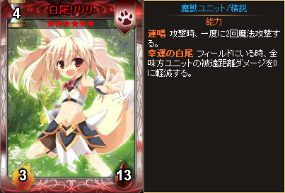 白尾リリリ☆6