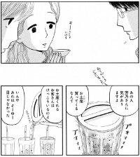 「サウダーデ」(池辺葵/講談社)1巻より