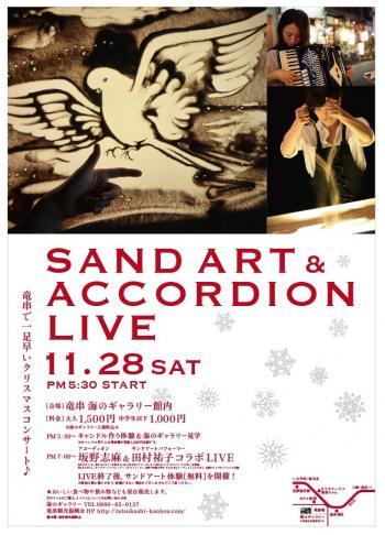 SANDART&ACCORDION LIVE