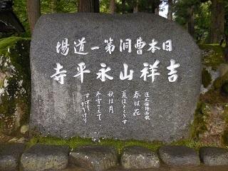 fukui2.jpg