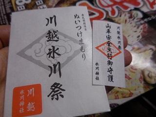 kawamatsu18.jpg