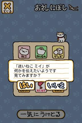 nekoatsume48.jpg